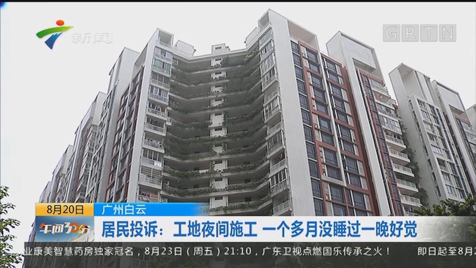 广州白云 居民投诉:工地夜间施工 一个多月没睡过一晚好觉