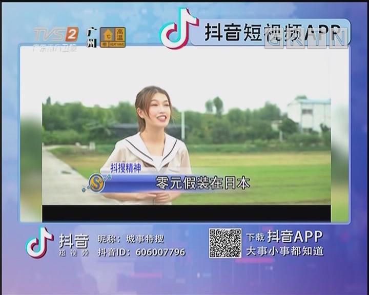 抖搜精神:零元假装在日本
