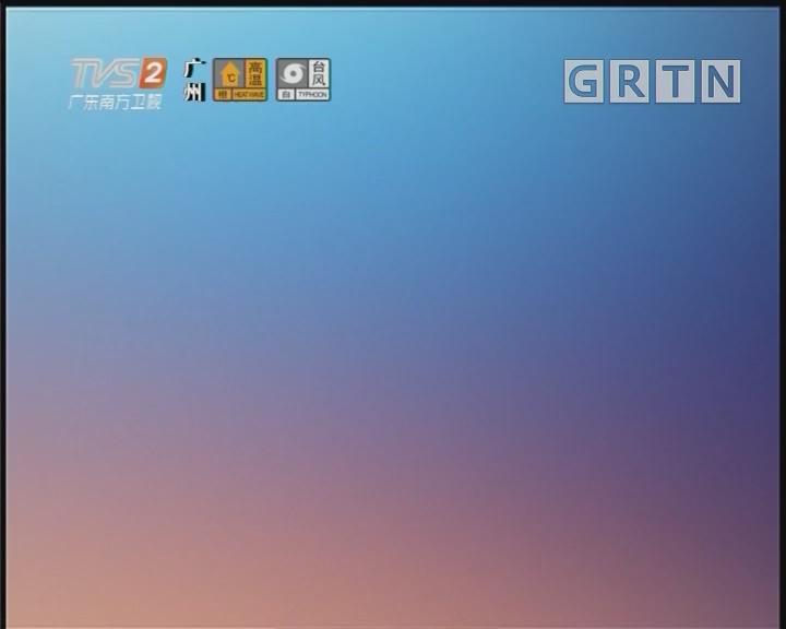 [2019-08-24]城事特搜:骆骆声:广州十二时辰之海珠桥天光墟