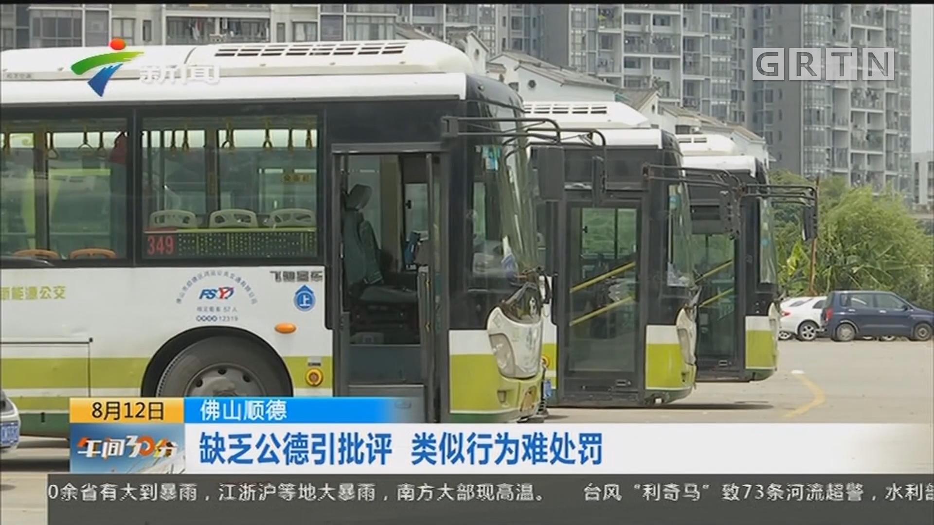 佛山顺德:男孩公交车上小便 家长坐视不理?