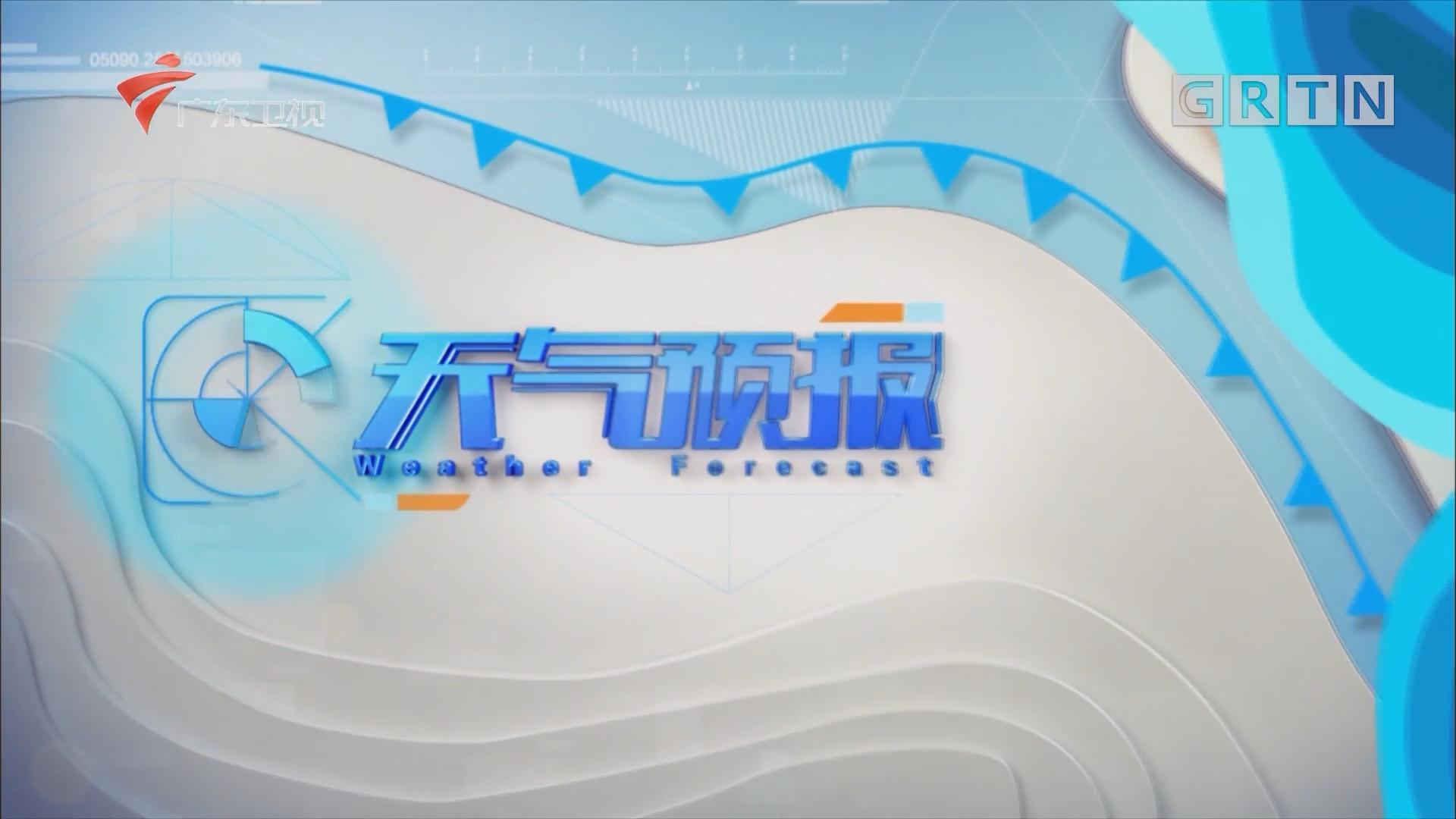 [HD][2019-08-31]广东天气预报