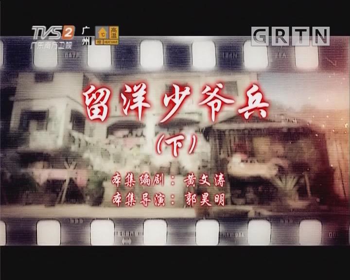 [2019-08-08]七十二家房客:留洋少爷兵(下)