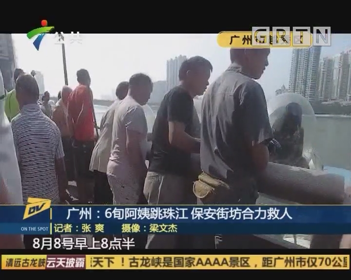 广州:6旬阿姨跳珠江 保安街坊合力救人