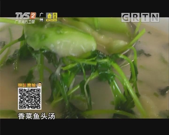 制作香菜鱼头汤