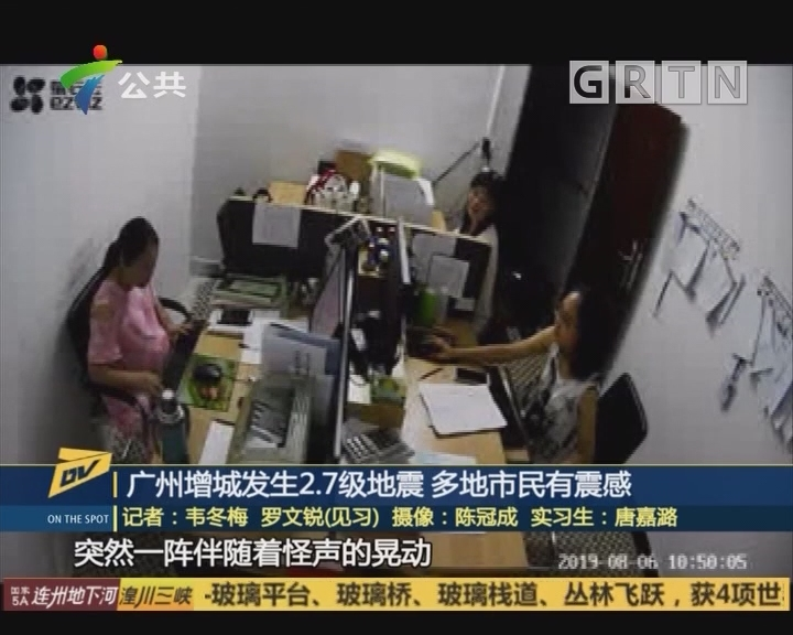 广州增城发生2.7级地震 多地市民有震感