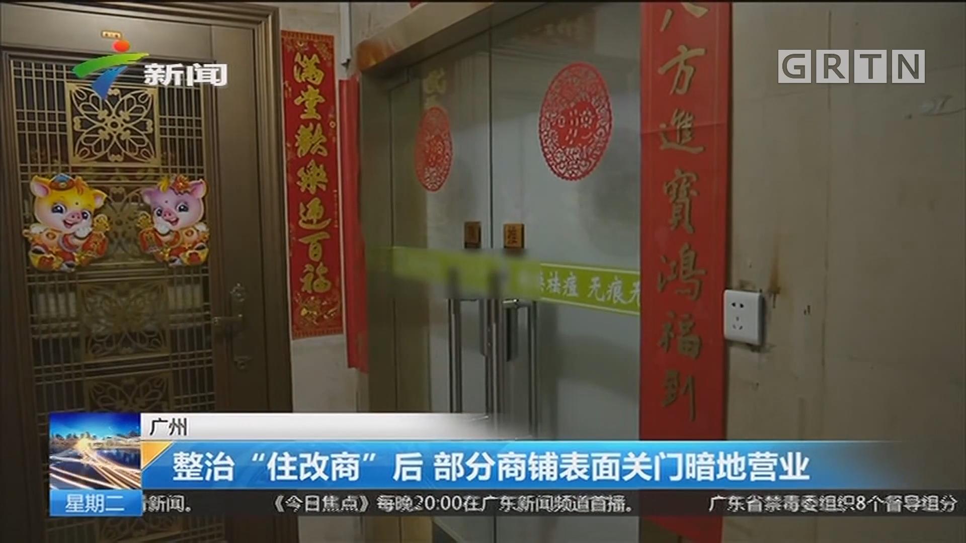 """广州:整治""""住改商""""后 部分商铺表面关门暗地营业"""