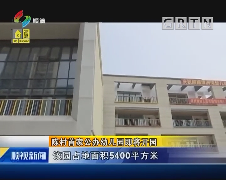陈村首家公办幼儿园即将开园