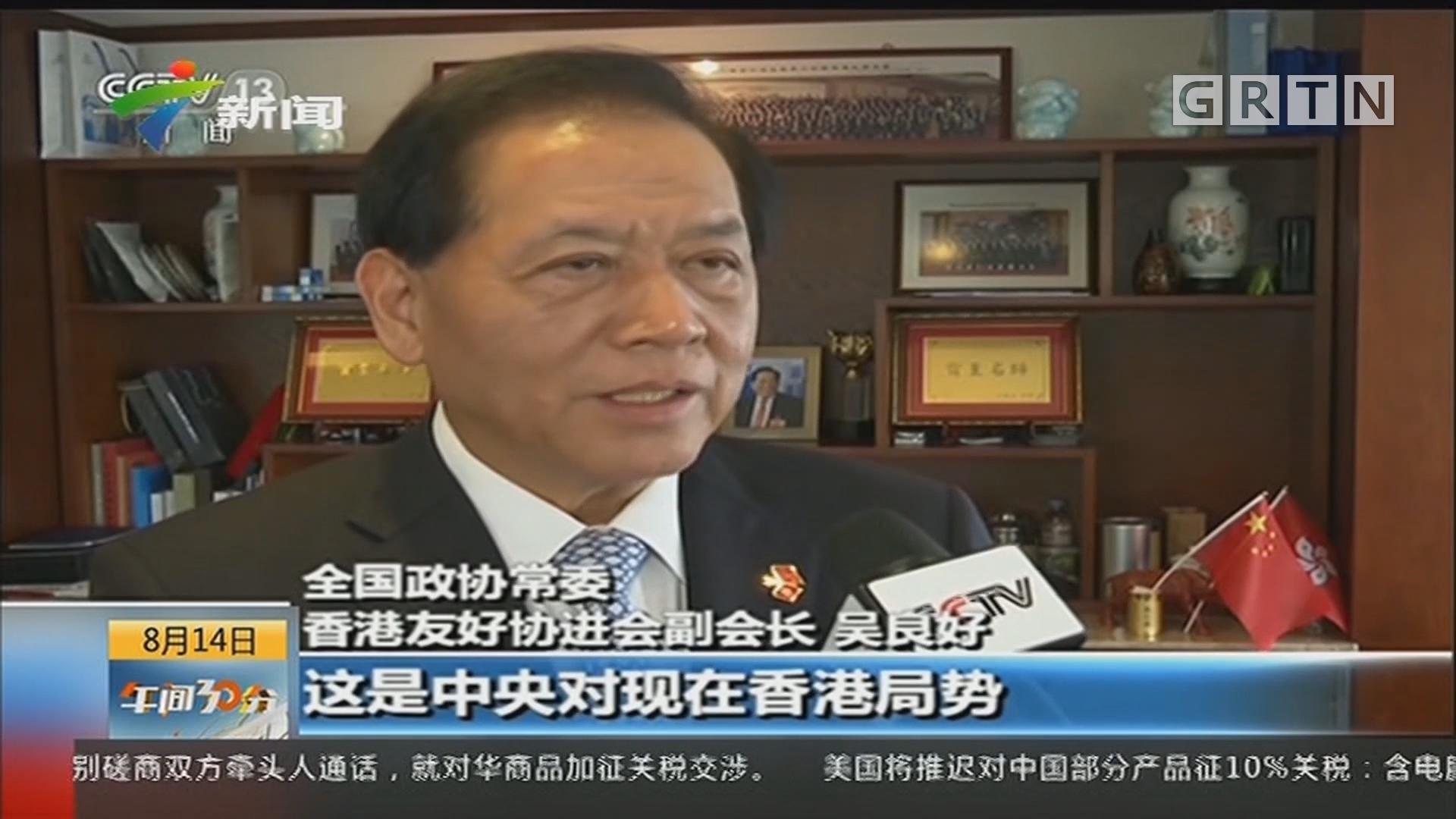 """香港友好协会副会长接受央视采访:全港要共同向暴徒和乱港势力说""""不"""""""