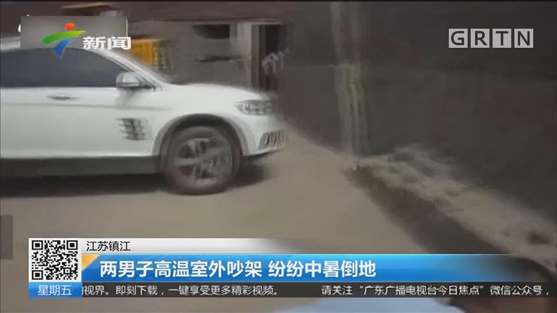 江苏镇江:两男子高温室外吵架 纷纷中暑倒地