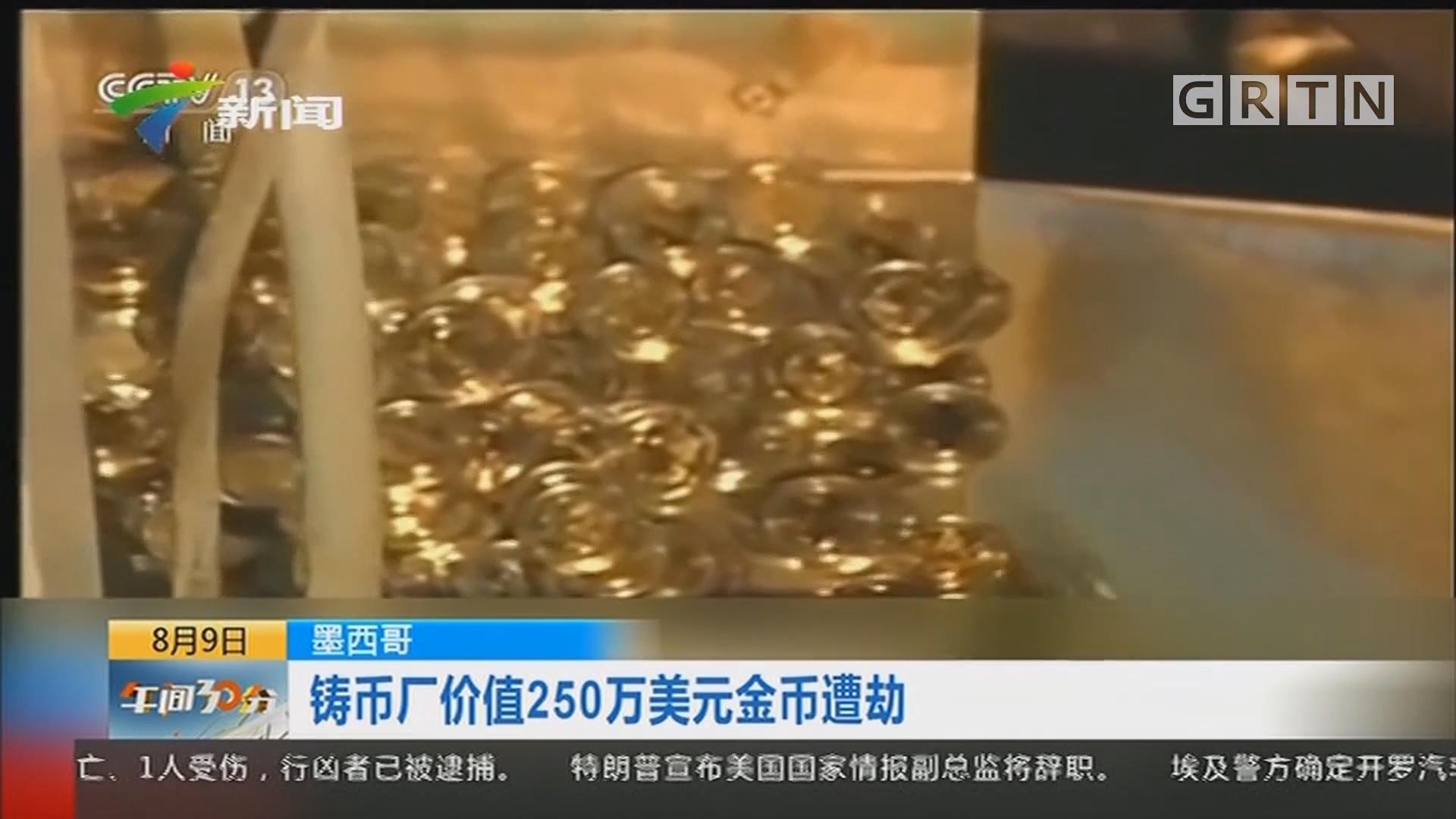 墨西哥:铸币厂价值250万美元金币遭劫