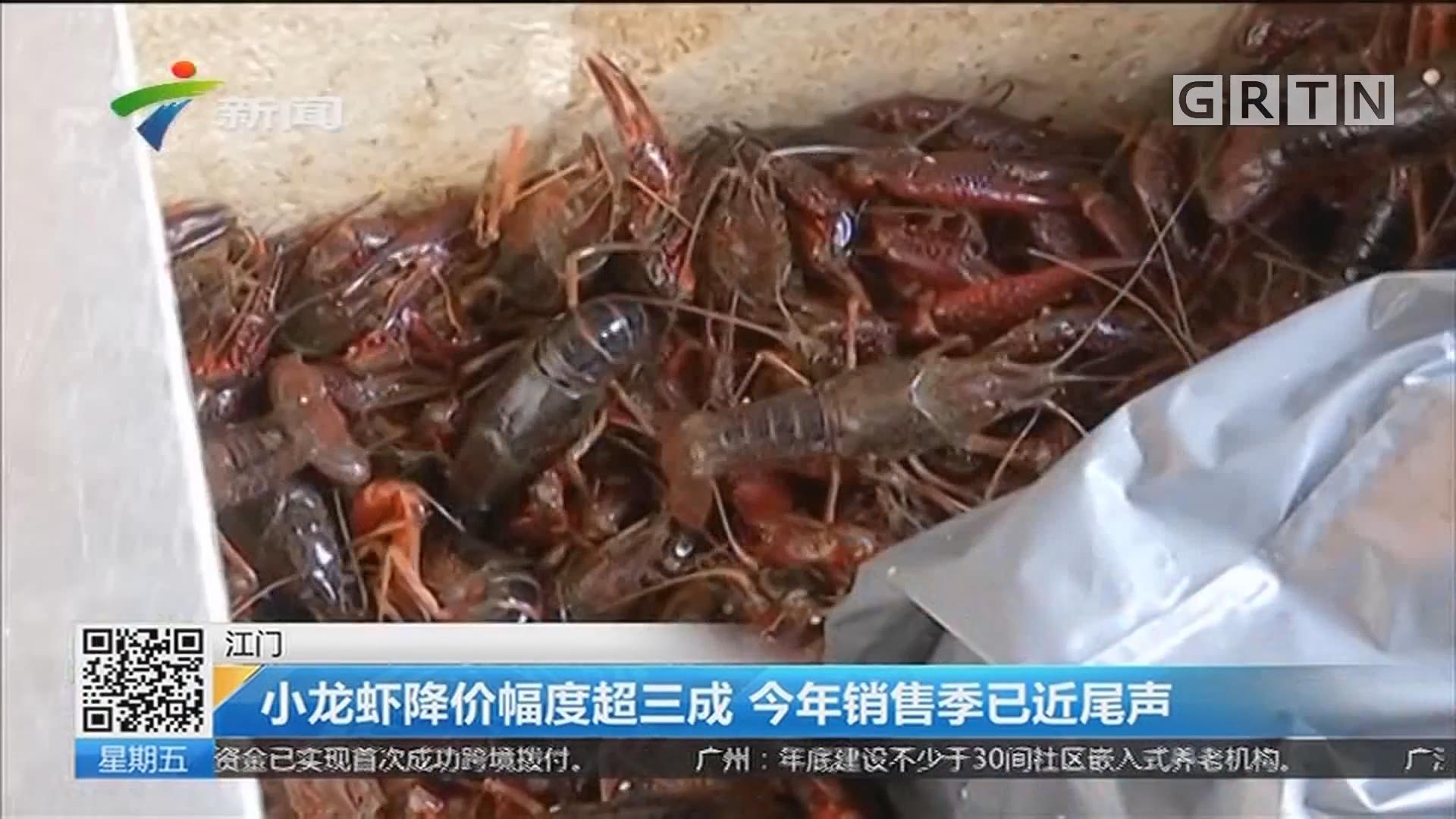江门:小龙虾降价幅度超三成 今年销售季已近尾声