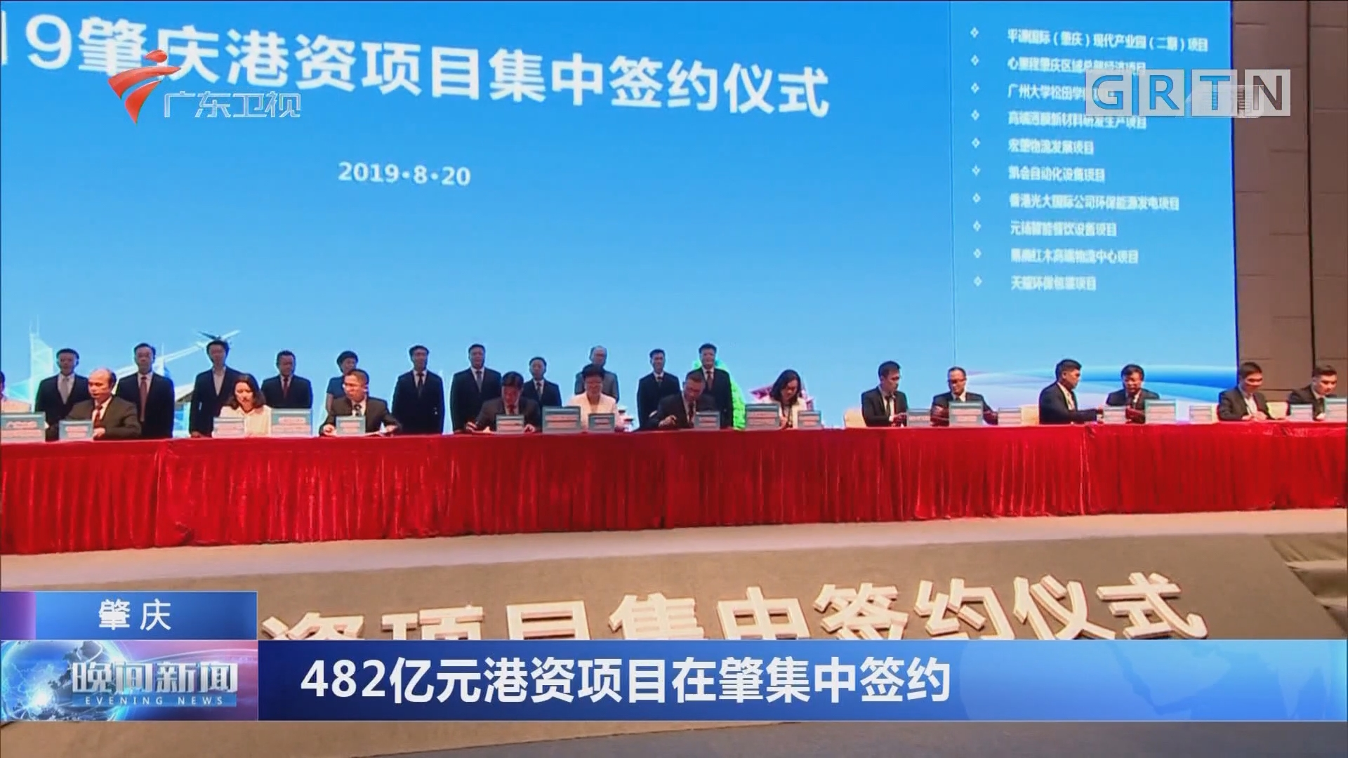 肇庆:482亿元港资项目在肇集中签约