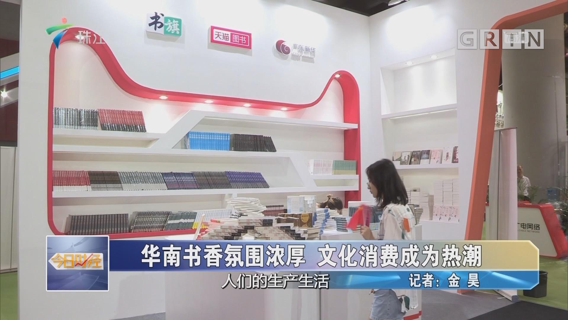 华南书香氛围浓厚 文化消费成为热潮