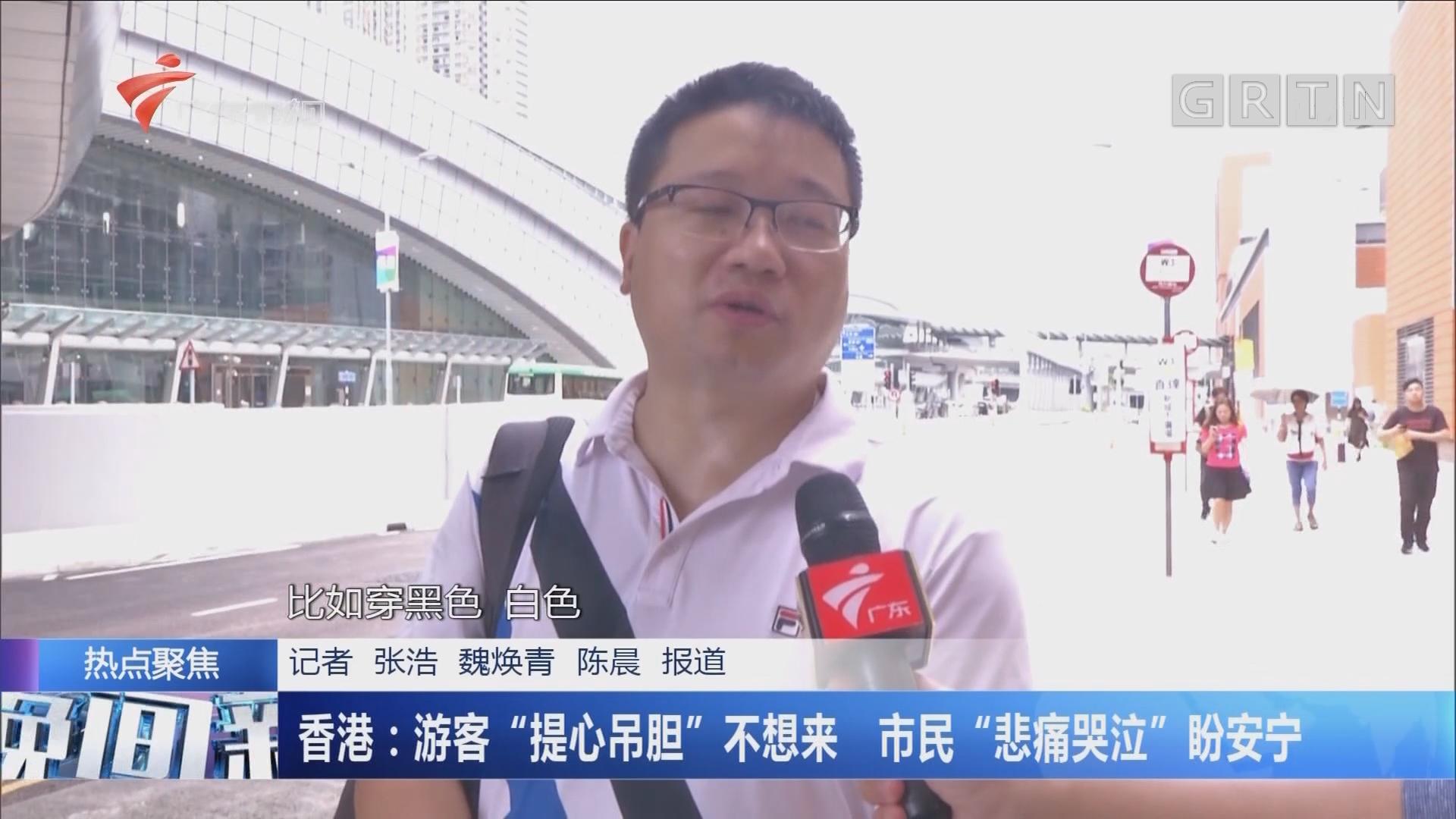 """香港:游客""""提心吊胆""""不想来 市民""""悲痛哭泣""""盼安宁"""