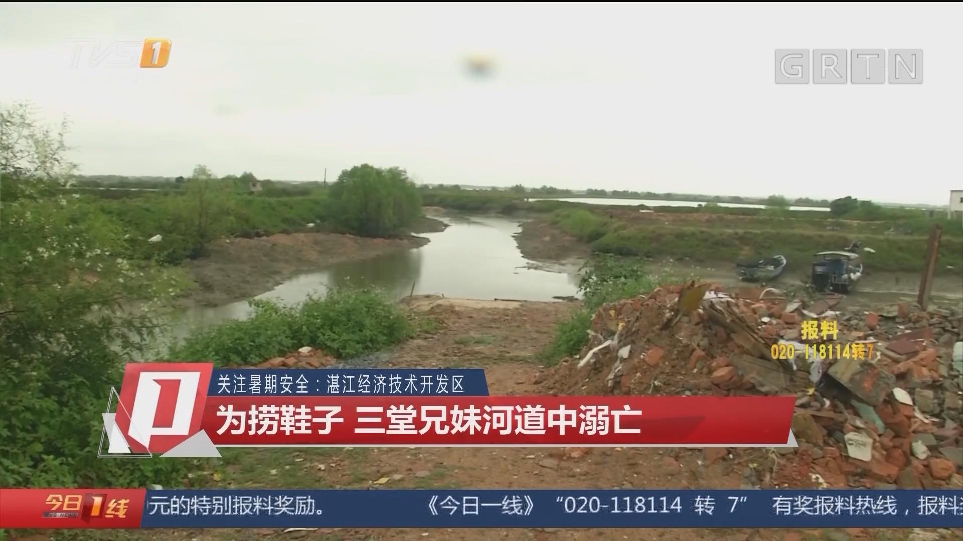 關注暑期安全:湛江經濟技術開發區 為撈鞋子 三堂兄妹河道中溺亡