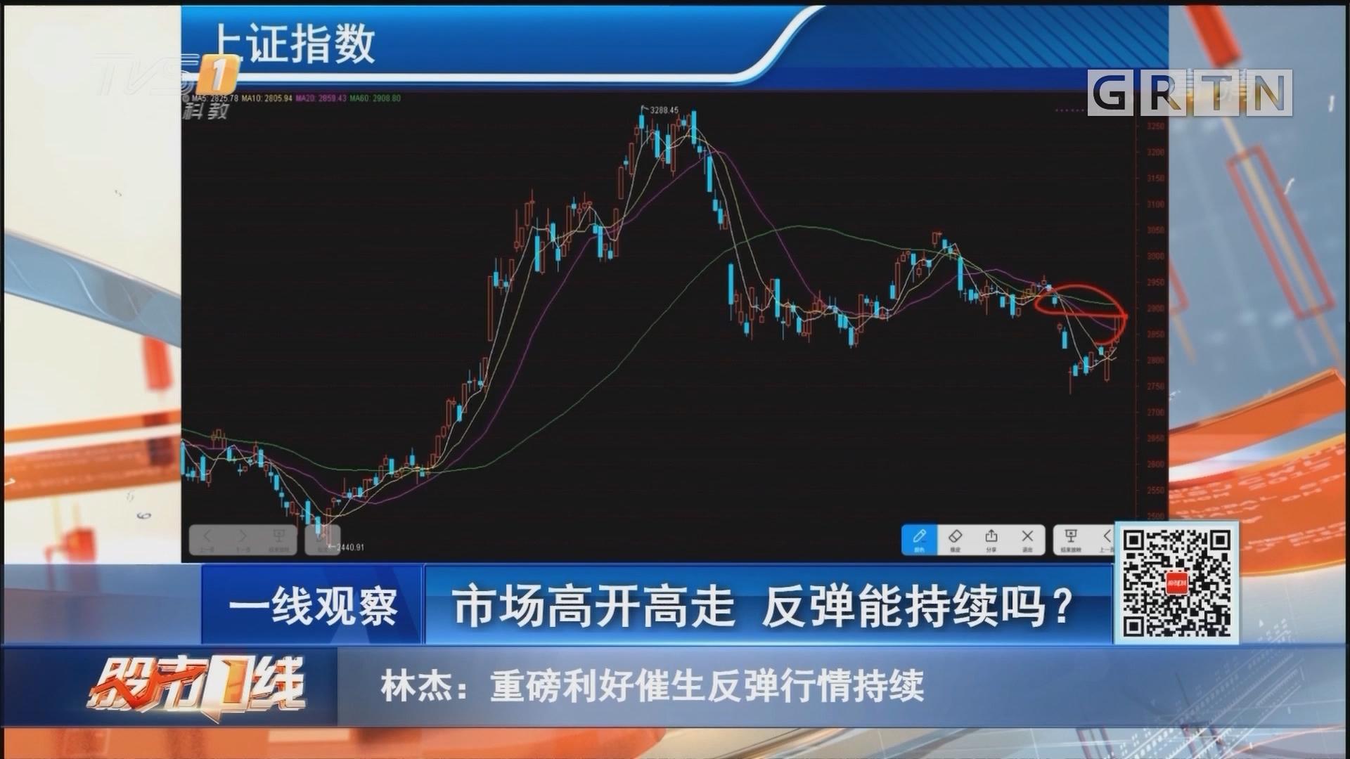 [HD][2019-08-19]股市一线:市场高开高走 反弹能持续吗?