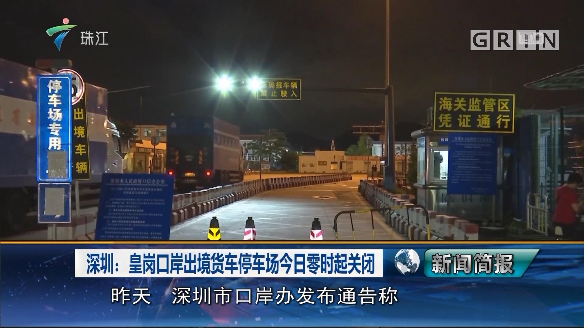 深圳:皇岗口岸出境货车停车场今日零时起关闭