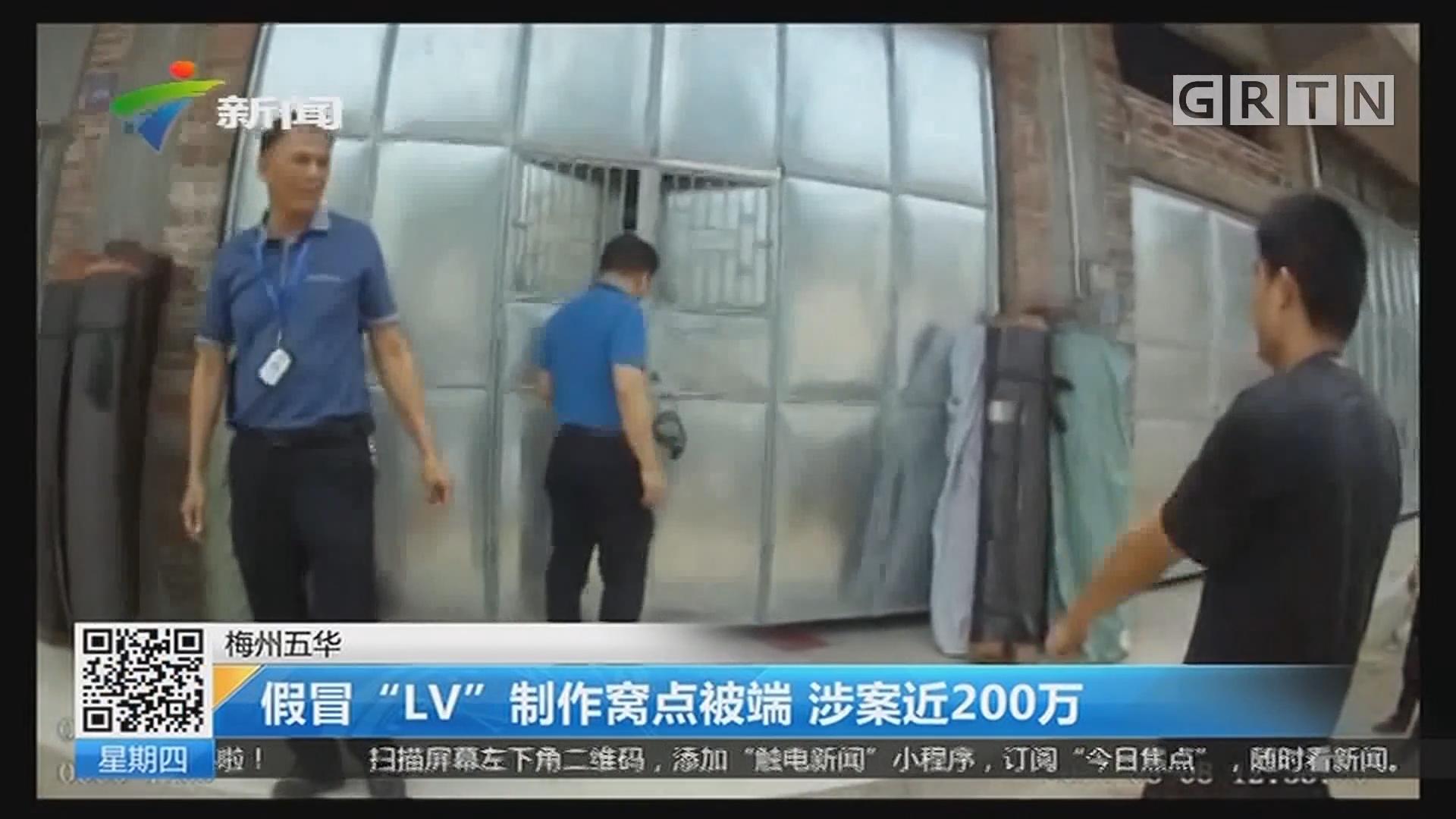 """梅州五华:假冒""""LV""""制作窝点被端 涉案近200万"""