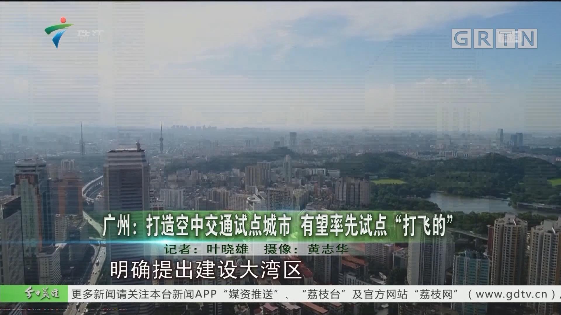 """广州:打造空中交通试点城市 有望率先试点""""打飞的"""""""