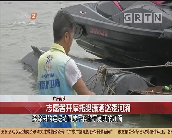 广州南沙:志愿者开摩?#22411;?#28487;洒巡逻河涌