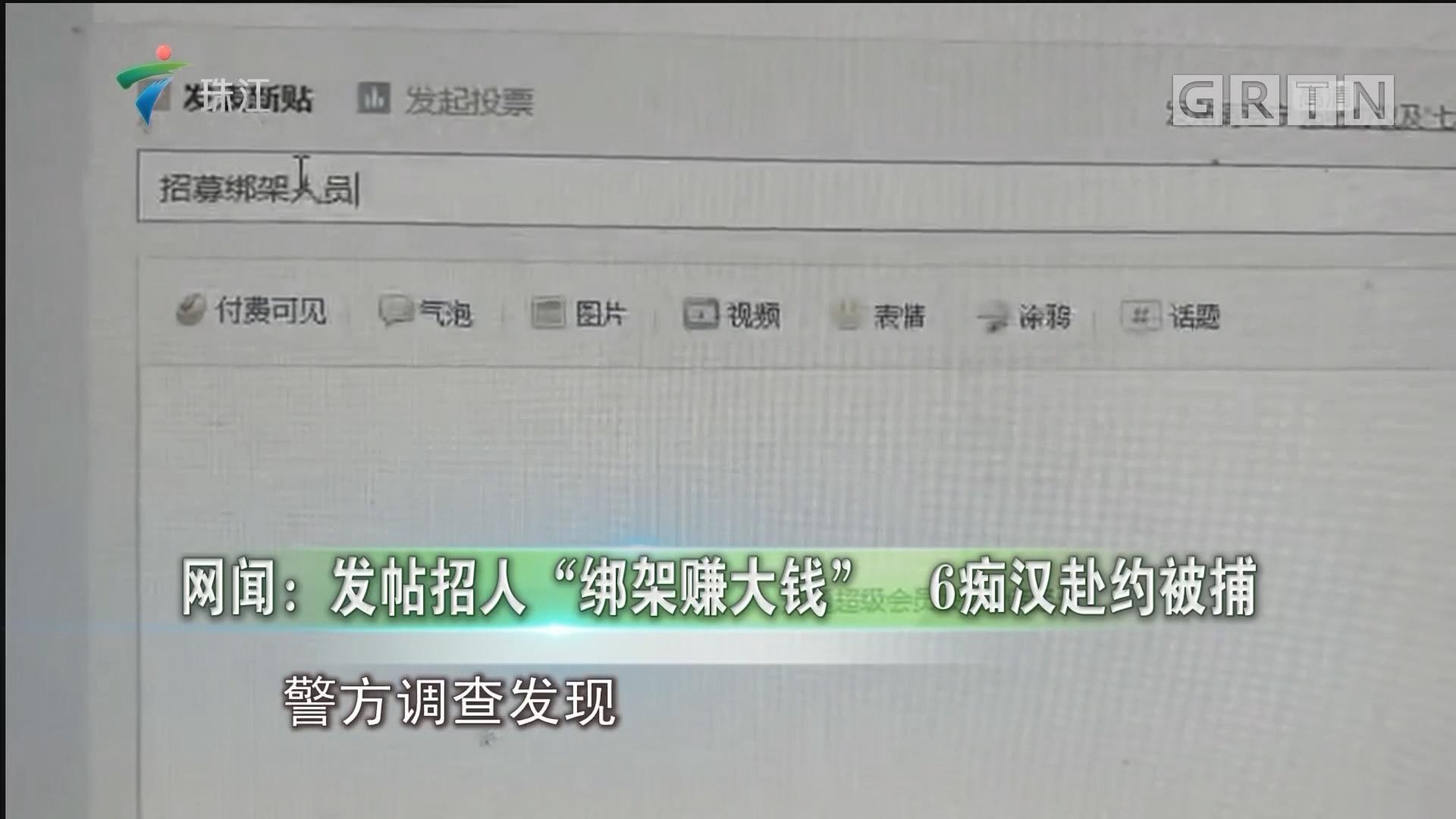 """网闻:发帖招人""""绑架赚大钱"""" 6痴汉赴约被捕"""