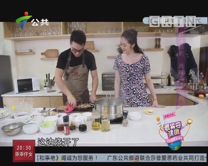健康厨房:鸡枞菌蒸滑鸡
