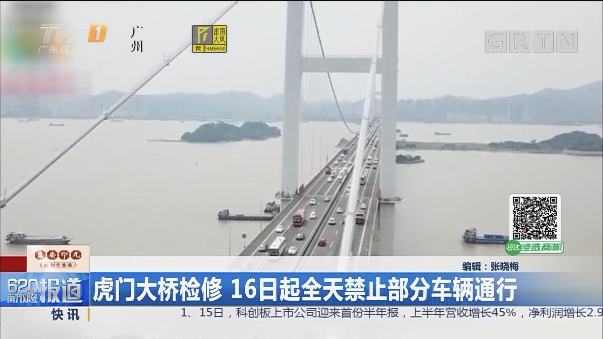 虎门大桥检修 16日起全天禁止部分车辆通行