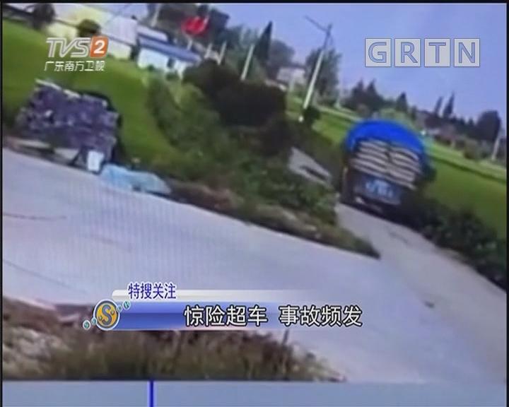 惊险超车 事故频发