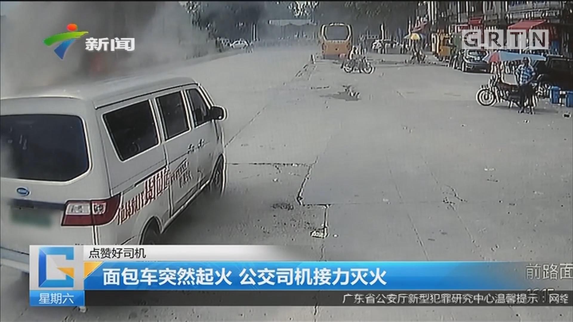 点赞好司机 面包车突然起火 公交司机接力灭火