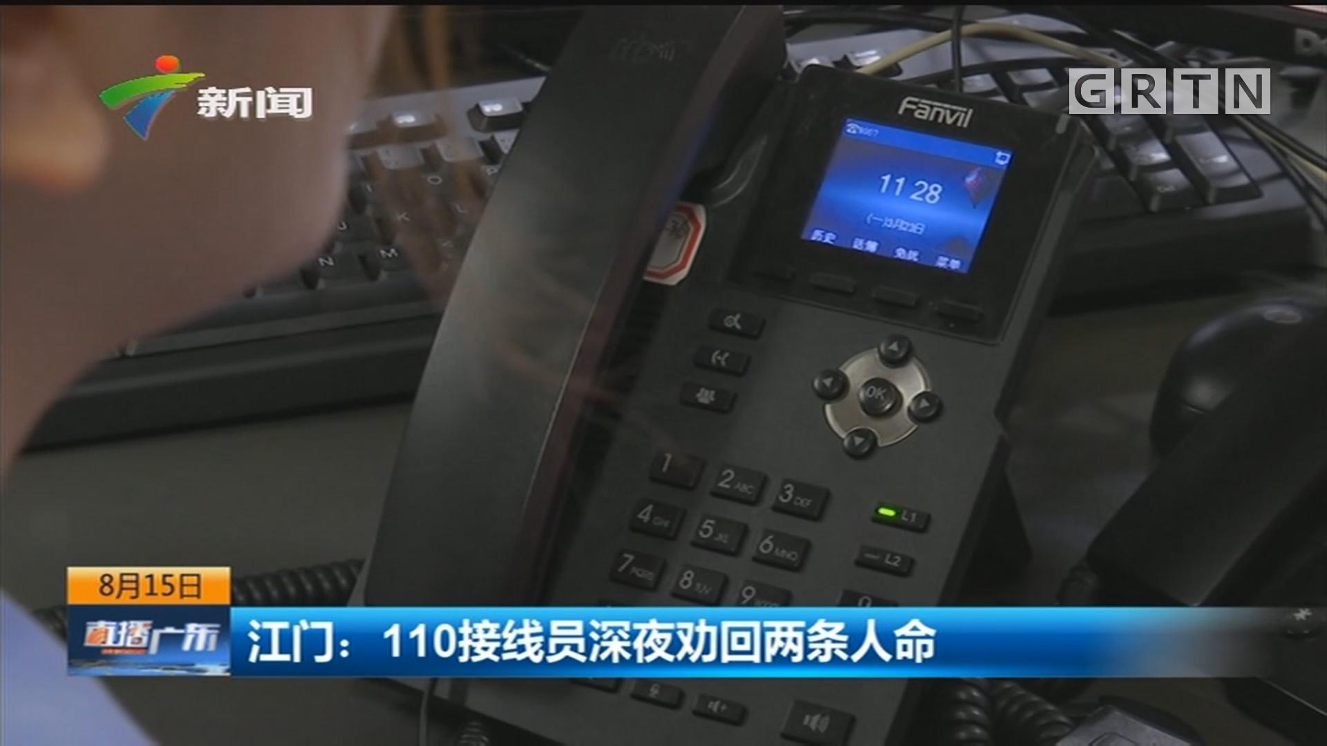 江门:110接线员深夜劝回两条人命
