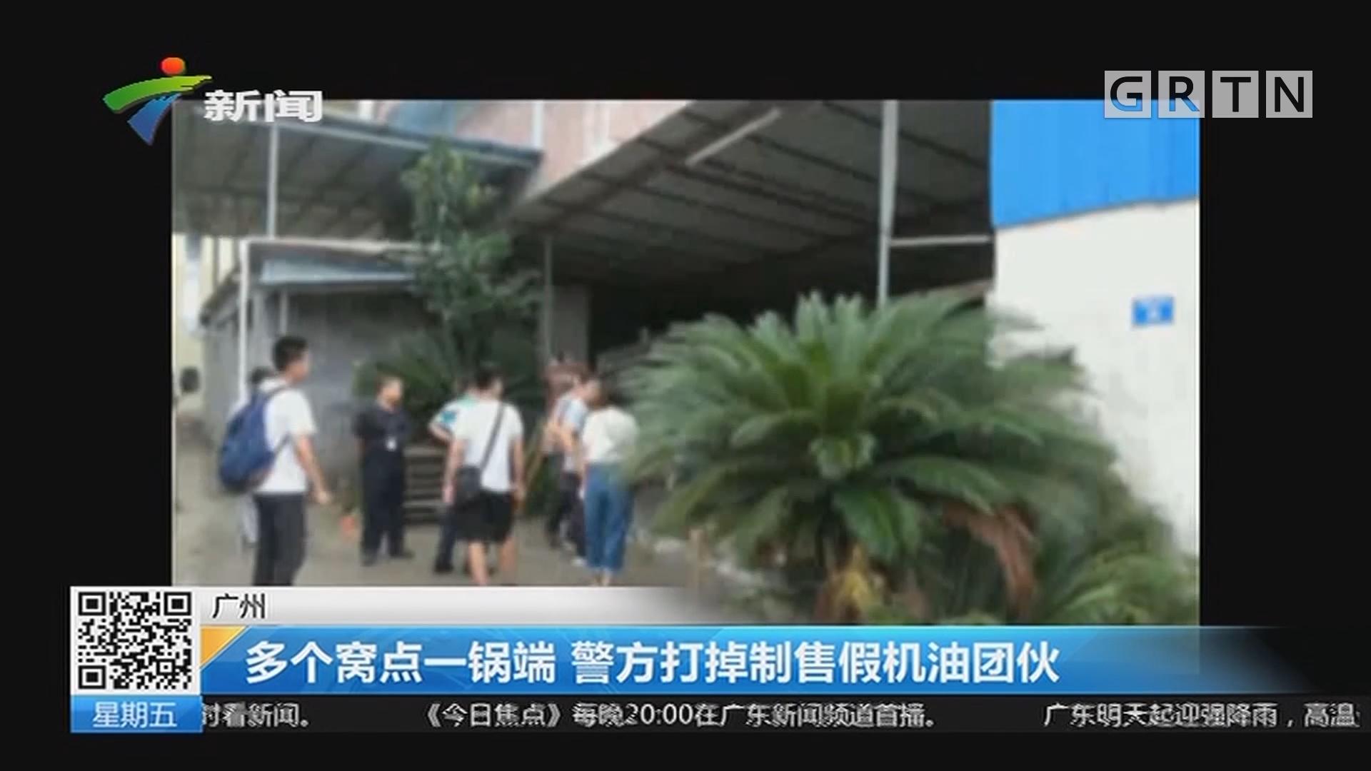 广州:多个窝点一锅端 警方打掉制售假机油团伙