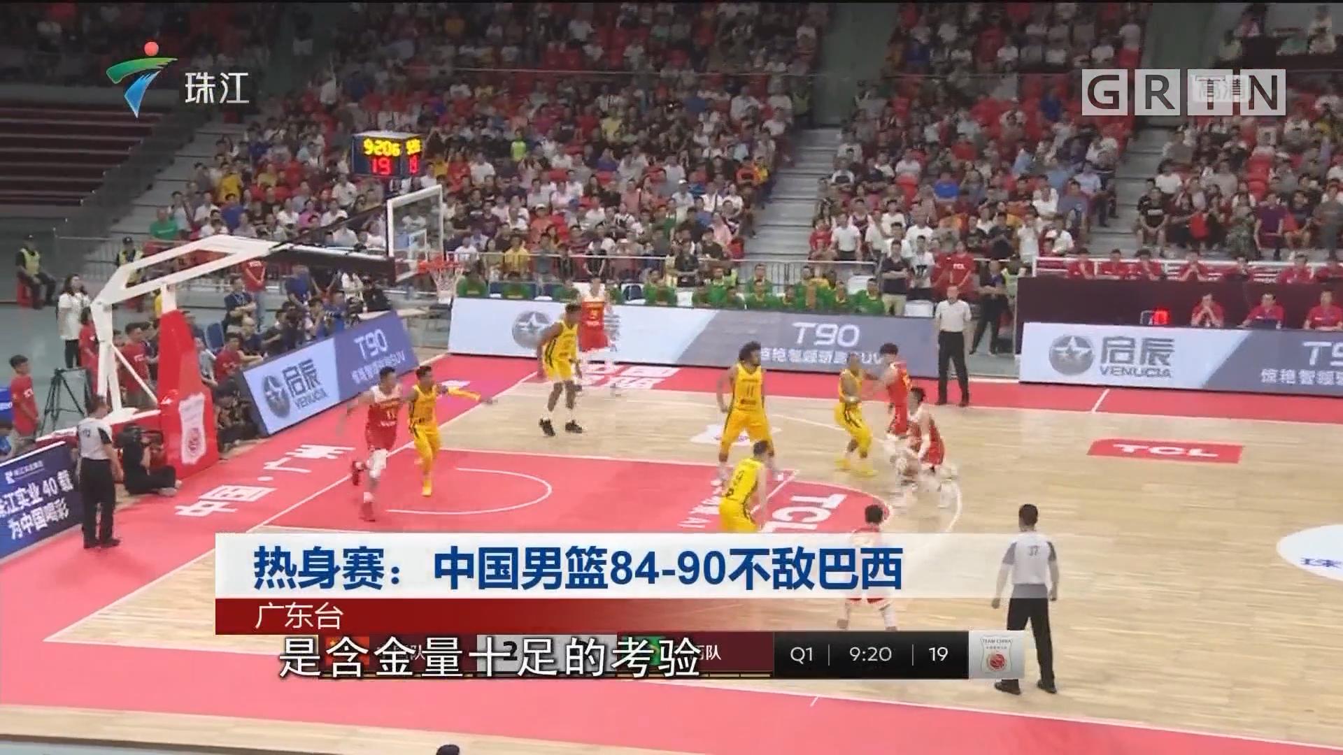 热身赛:中国男篮84-90不敌巴西