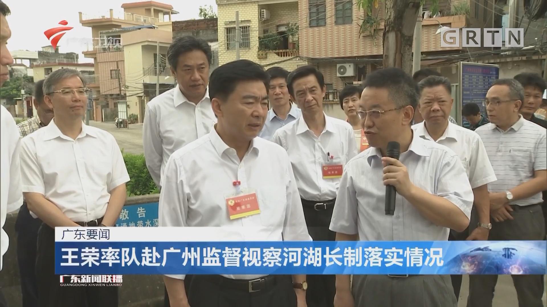 王荣率队赴广州监督视察河湖长制落实情况