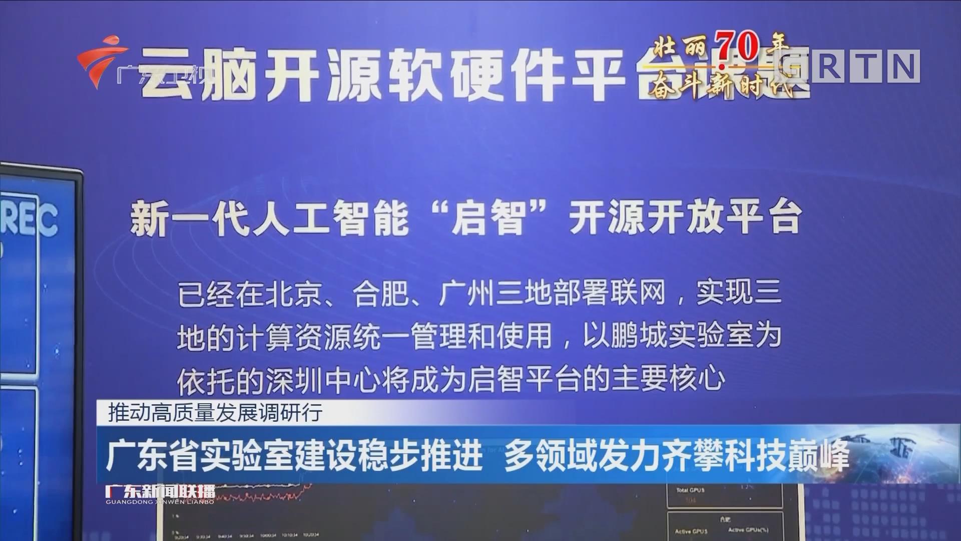 广东省实验室建设稳步推进 多领域发力齐攀科技巅峰