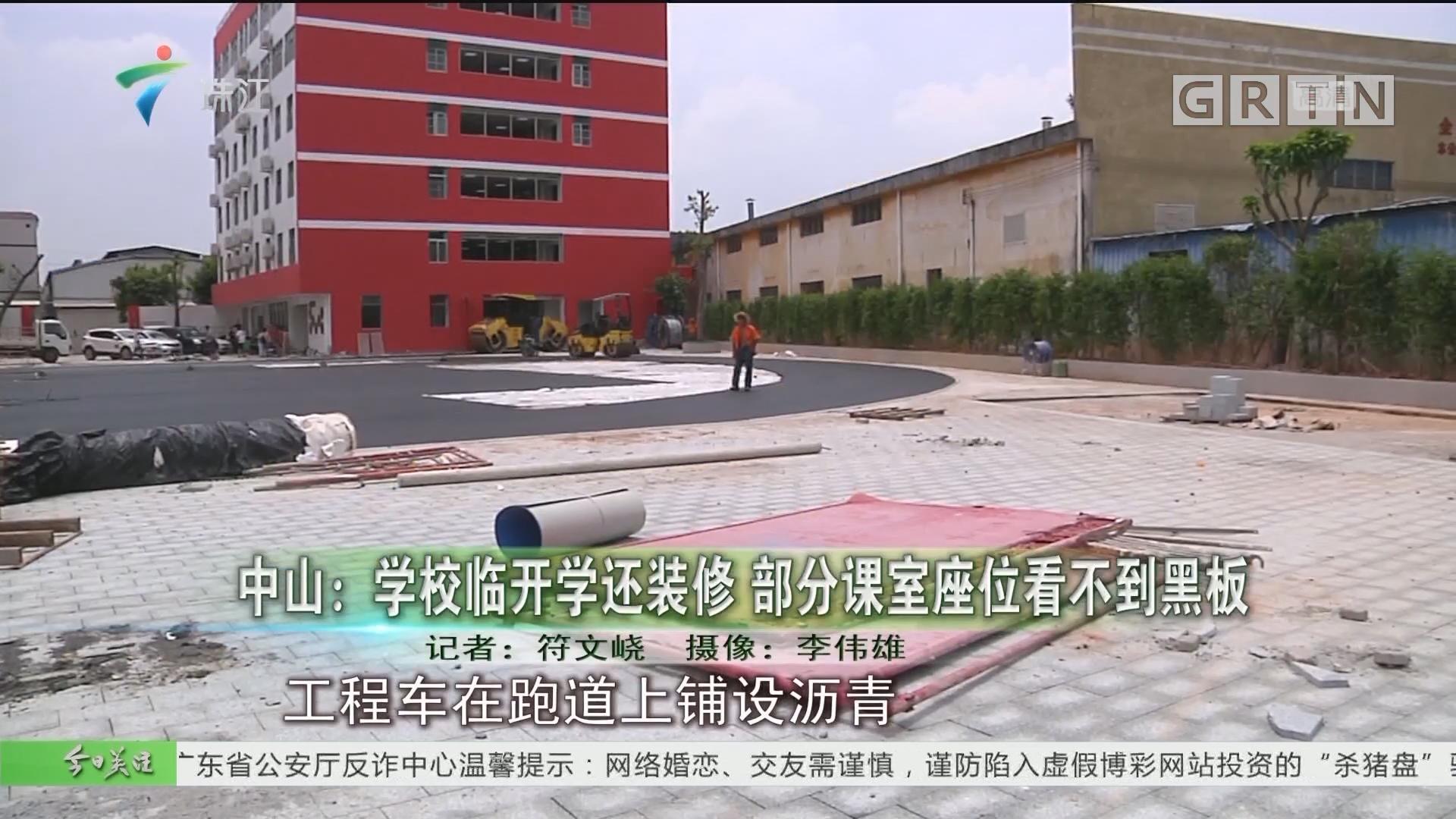 中山:学校临开学还装修 部分课室座位看不到黑板