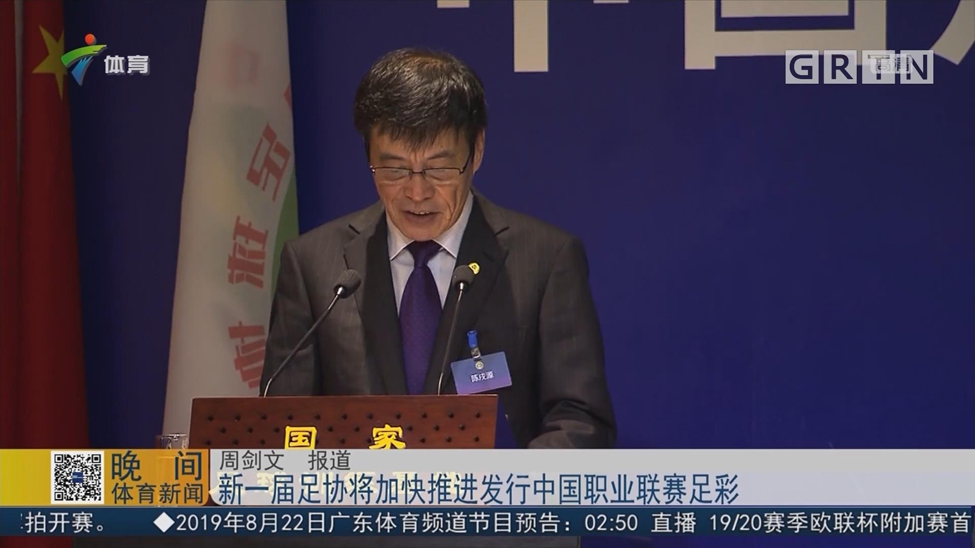 新一届足协将加快推进发行中国职业联赛足彩