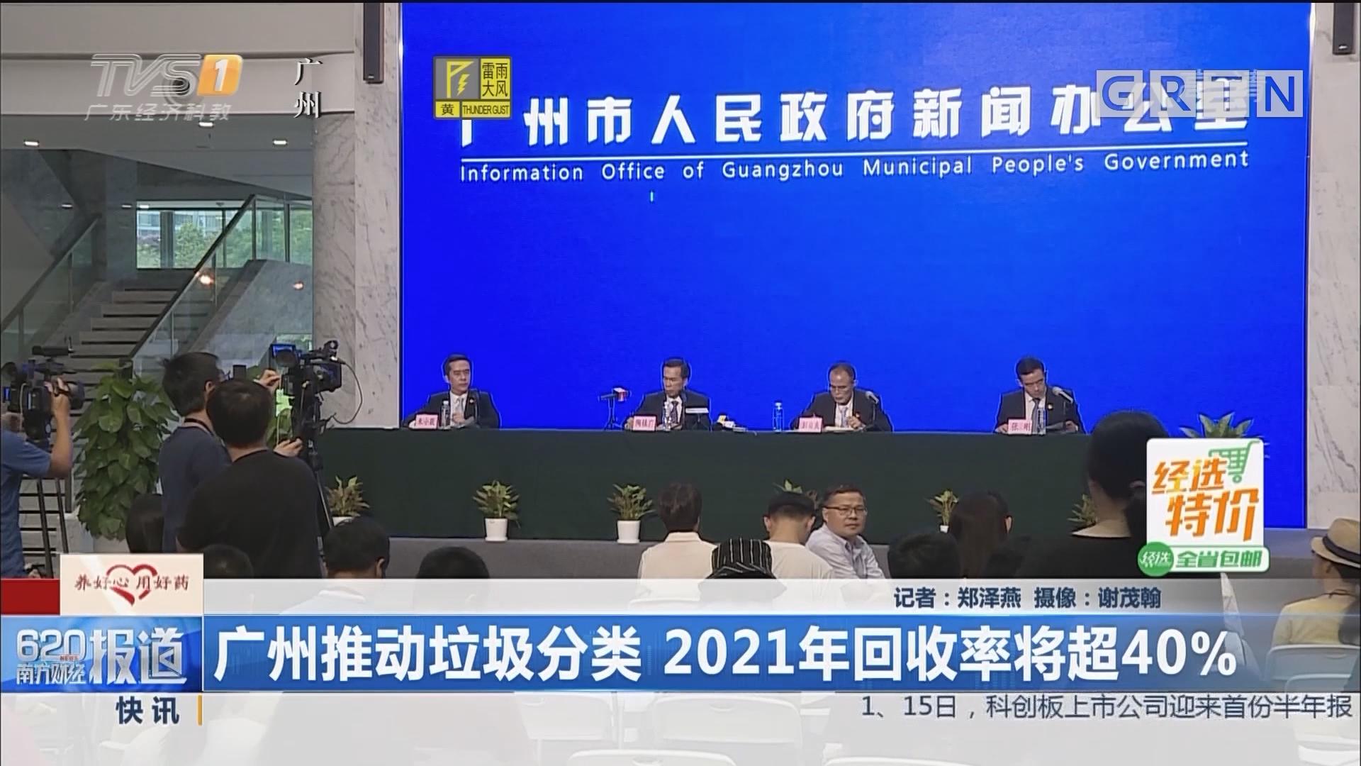 广州推动垃圾分类 2021年回收率将超40%