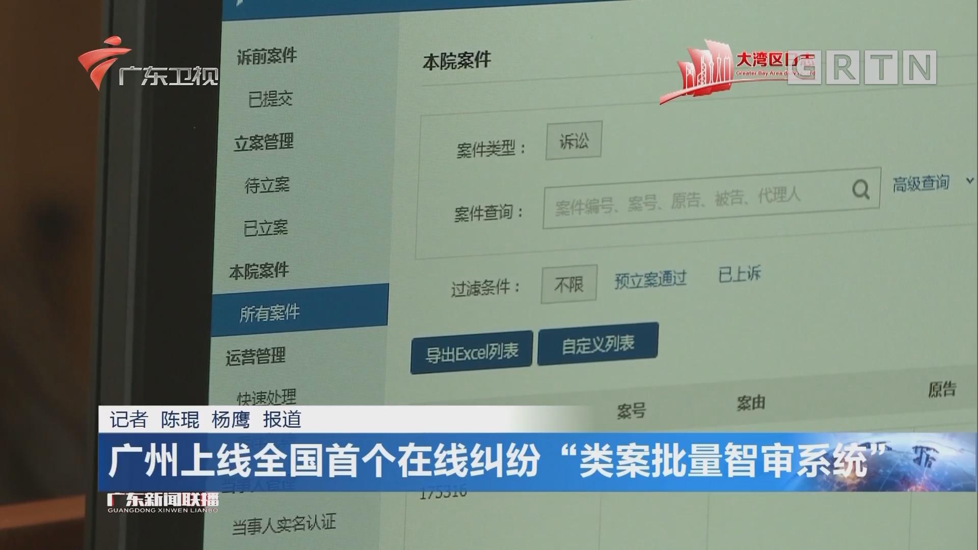 """广州上线全国首个在线纠纷""""类案批量智审系统"""""""