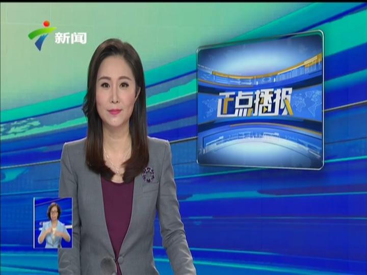 [2019-08-27]正点播报17点档广州从化破获首宗走私大麻案