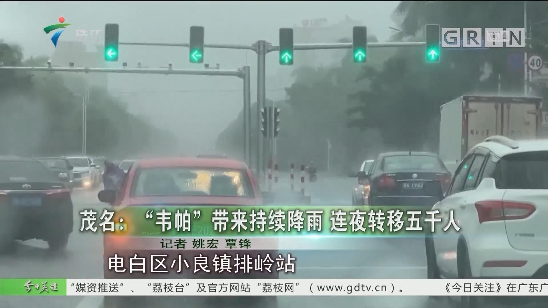 """茂名:""""韦帕""""带来持续降雨 连夜转移五千人"""