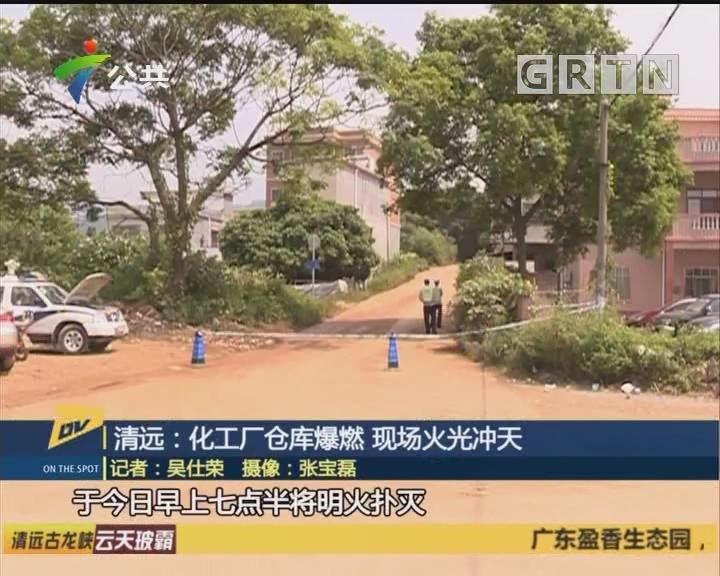 清远:化工厂仓库爆燃 现场火光冲天