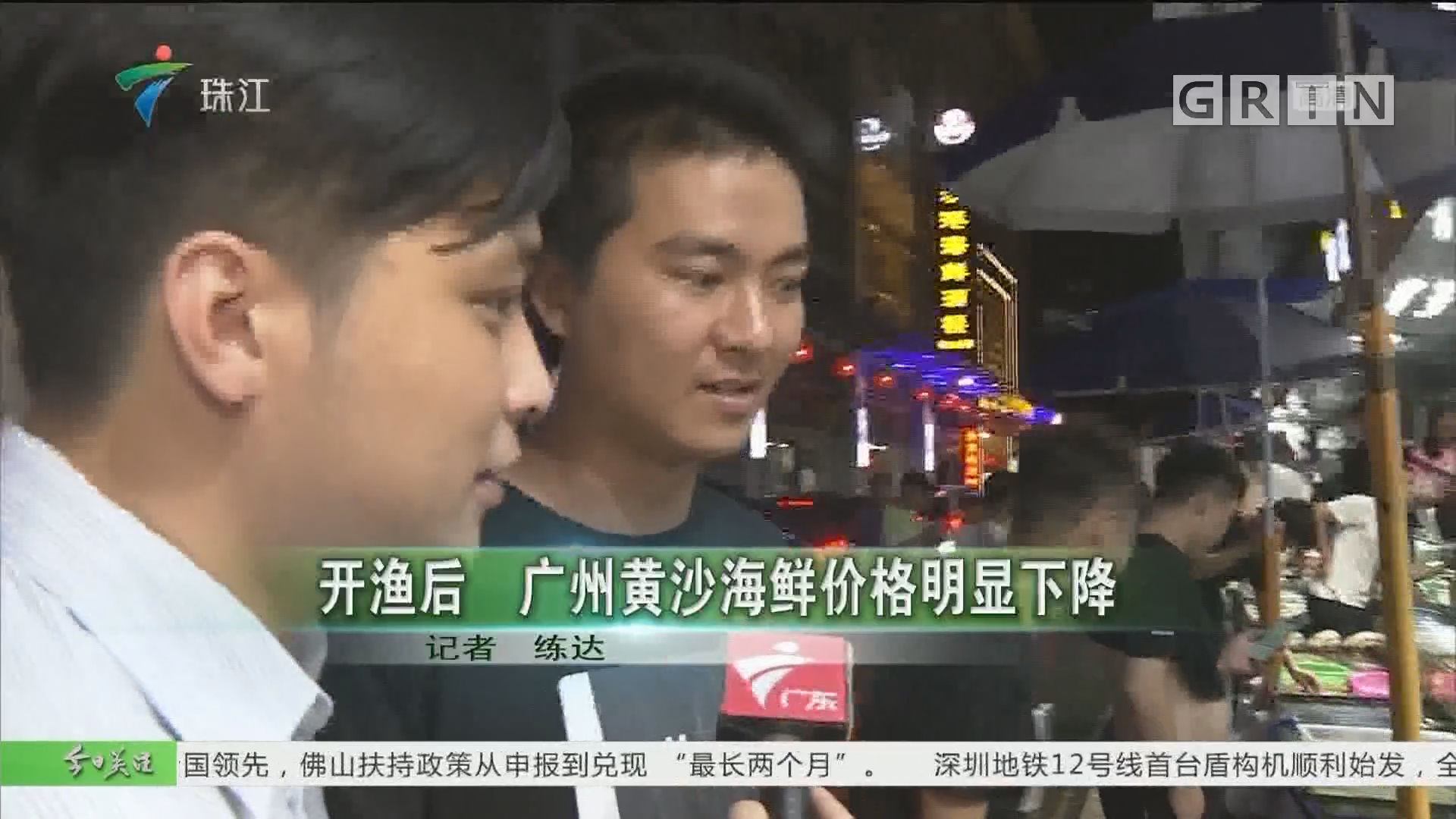 开渔后 广州黄沙海鲜价格明显下降