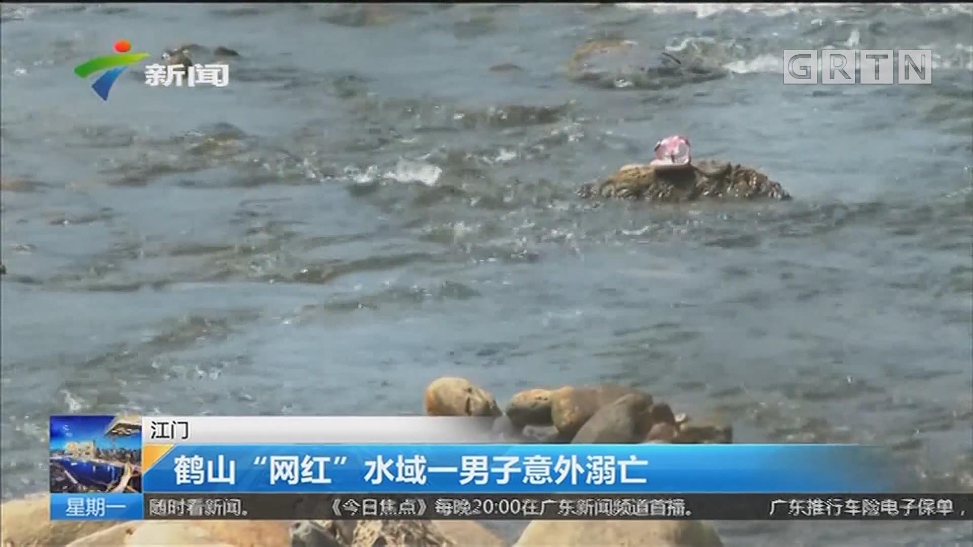 """江门:鹤山""""网红""""水域一男子意外溺亡"""