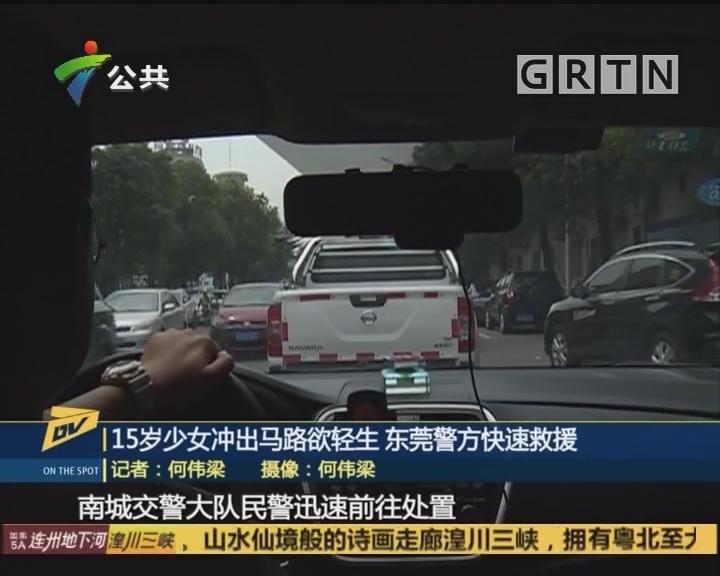 15岁少女冲出马路欲轻生 东莞警方快速救援
