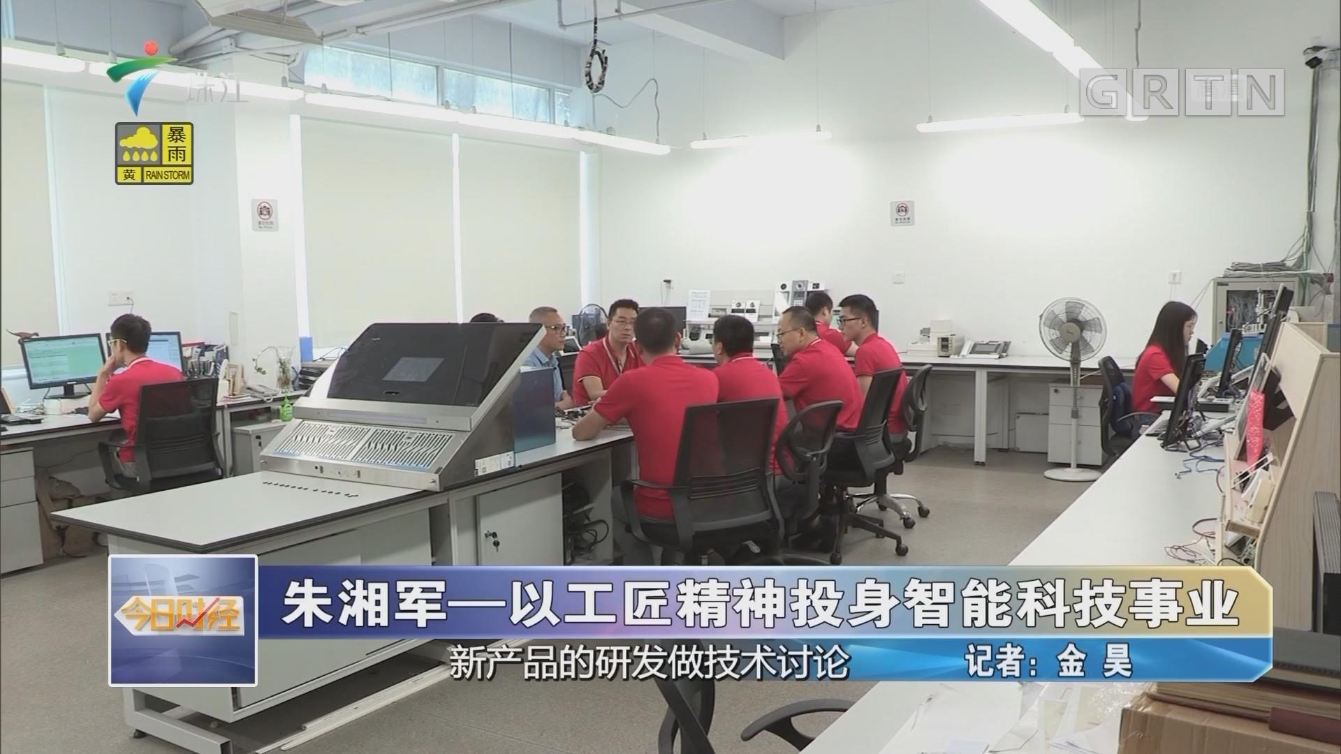 朱湘軍——以工匠精神投身智能科技事業