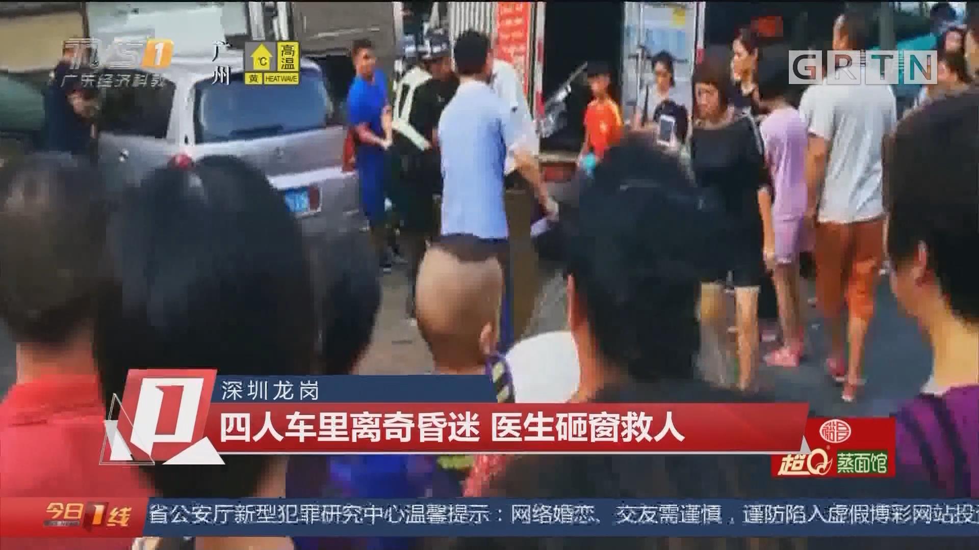 深圳龙岗:四人车里离奇昏迷 医生砸窗救人