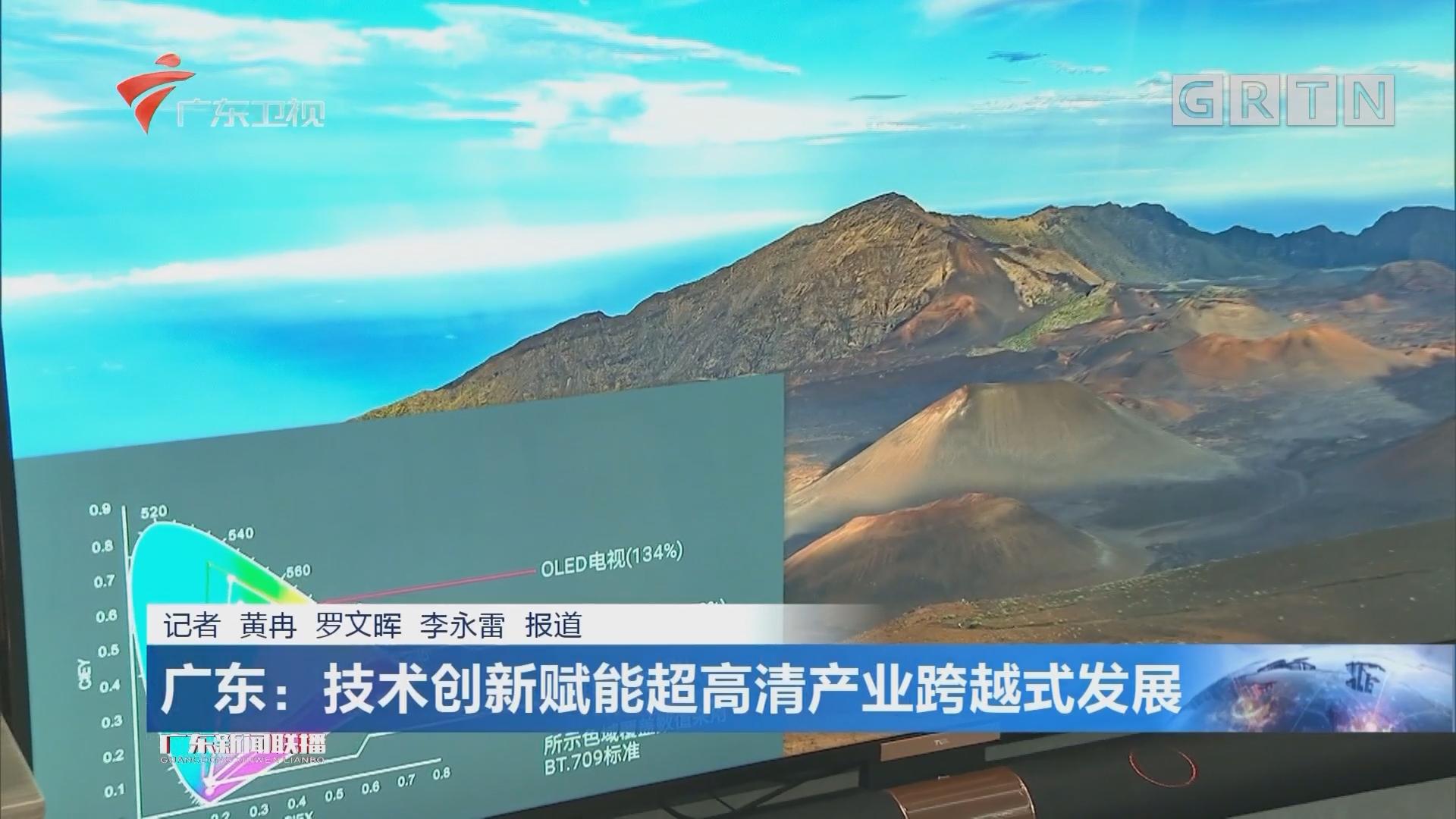广东:技术创新赋能超高清产业跨越式发展
