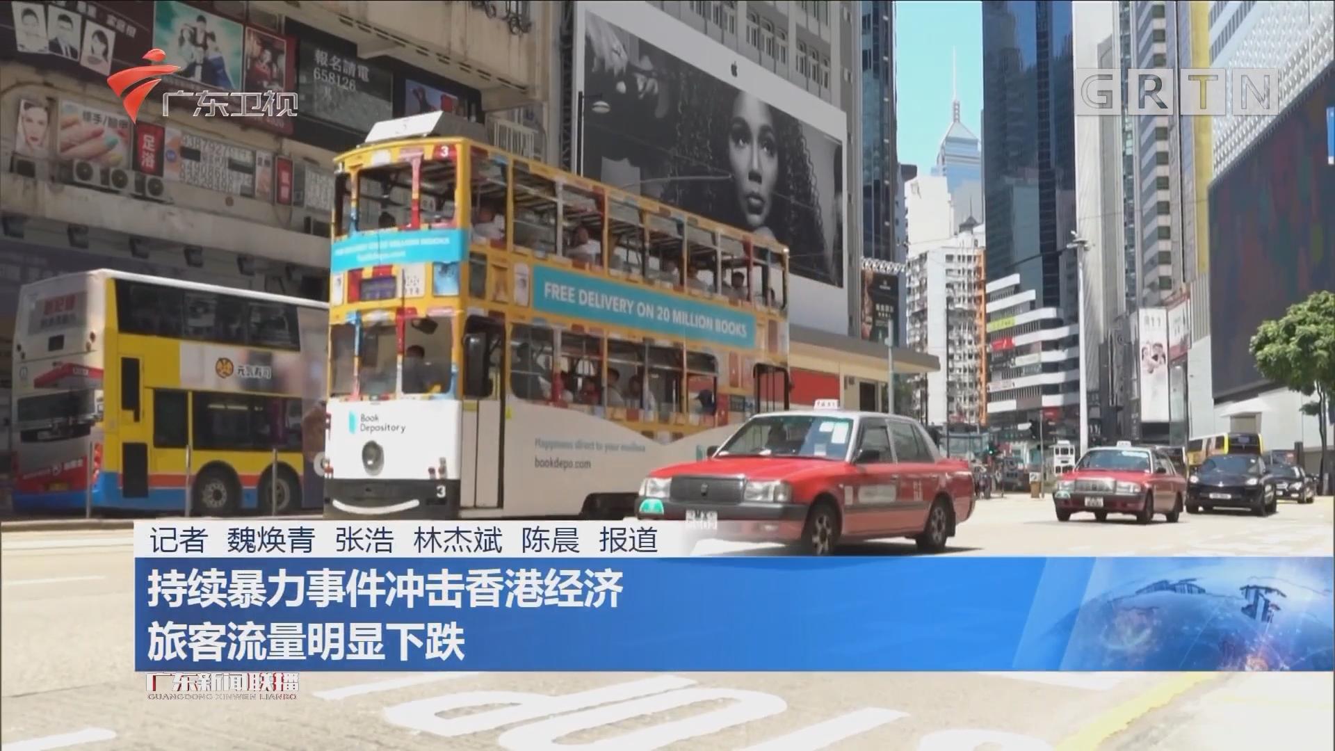 持续暴力事件冲击香港经济 旅客流量明显下跌