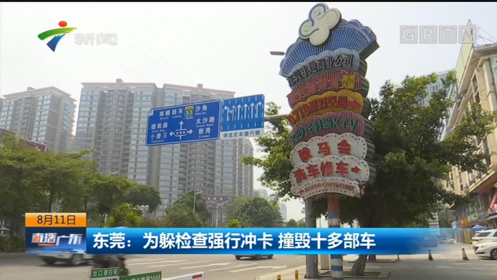 东莞:为躲检查强行冲卡 撞毁十多部车