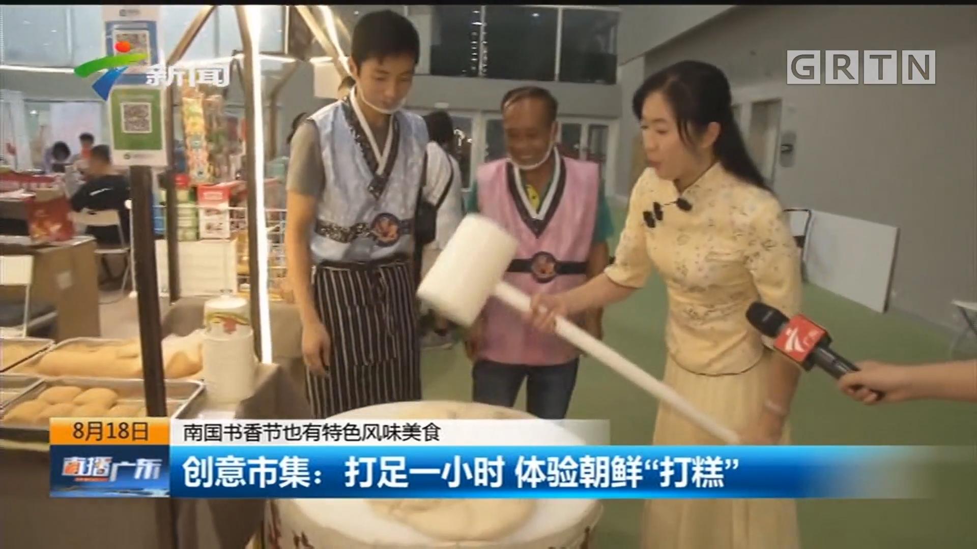 """南国书香节也有特色风味美食 创意市集:打足一小时 体验朝鲜""""打糕"""""""
